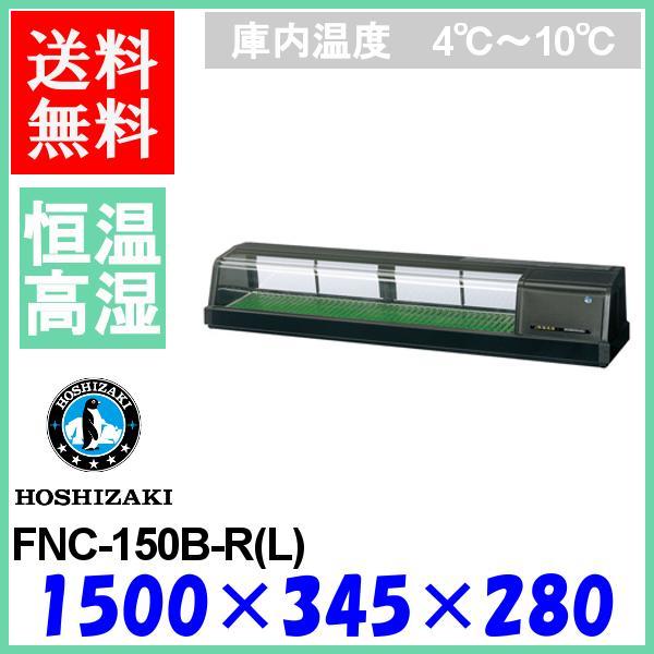 FNC-150B-R