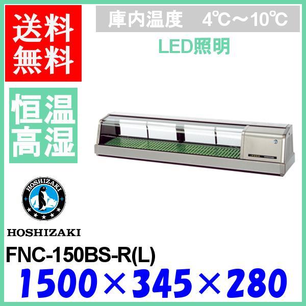 FNC-150BS-R