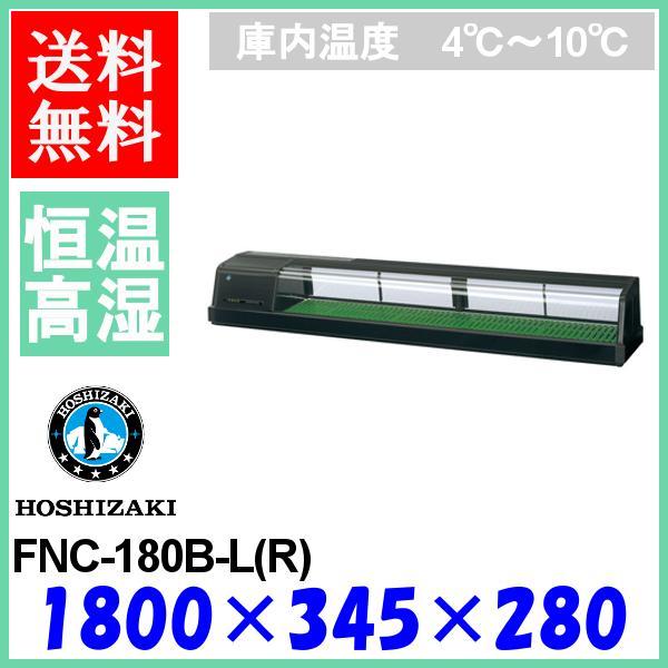 FNC-180B-L