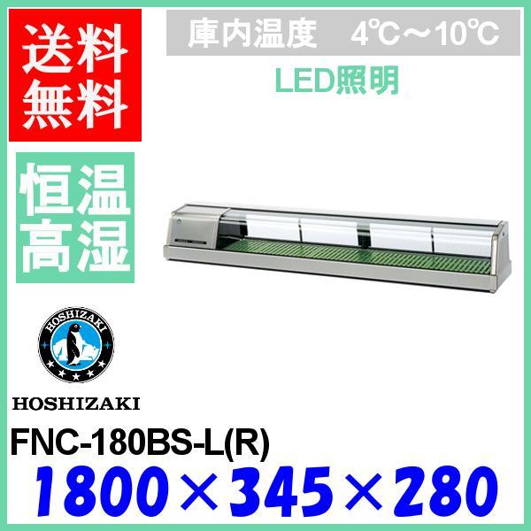 FNC-180BS-L