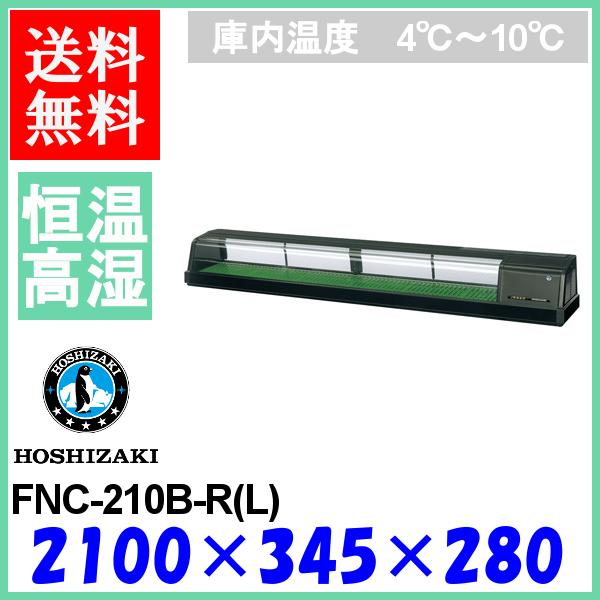 FNC-210B-R