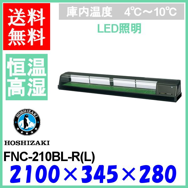 FNC-210BL-R