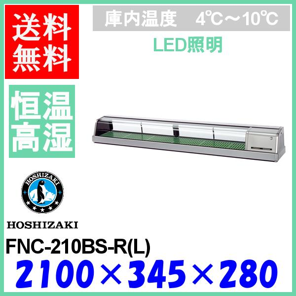 FNC-210BS-R