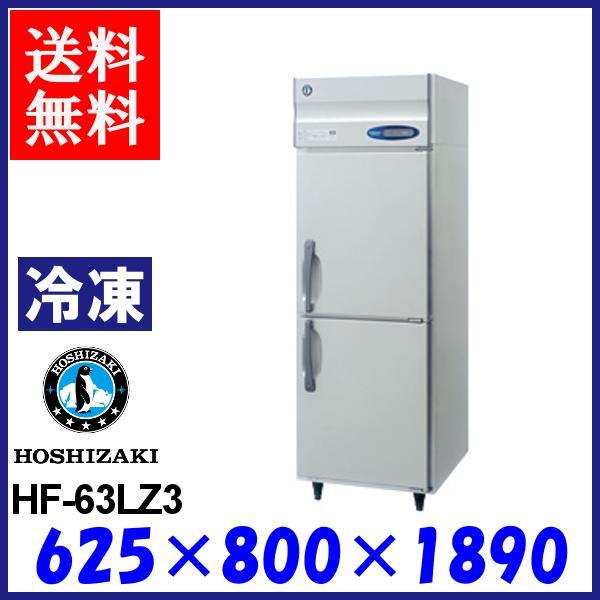 HF-63LZ3