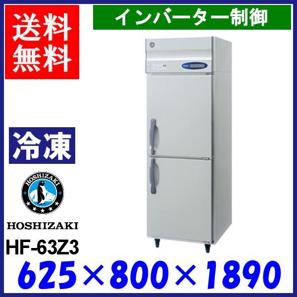 HF-63Z3