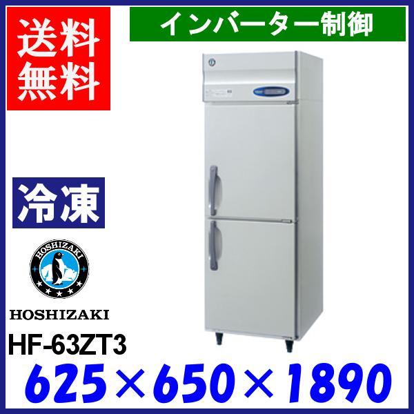 HF-63ZT3