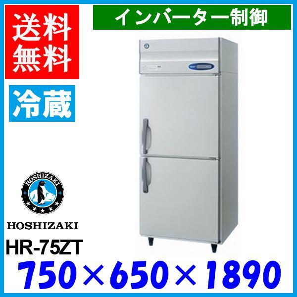 HR-75AT