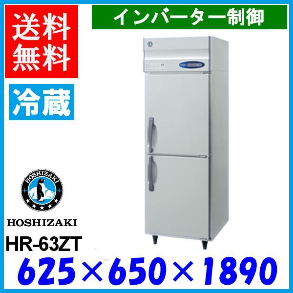HR-63ZT