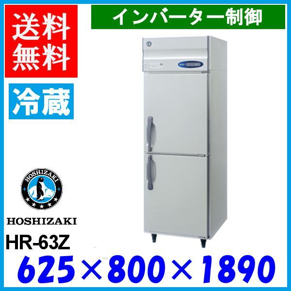 HR-63Z