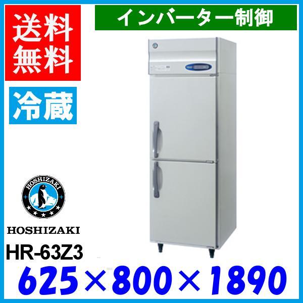 HR-63Z3