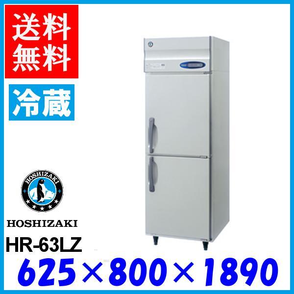 HR-63LZ