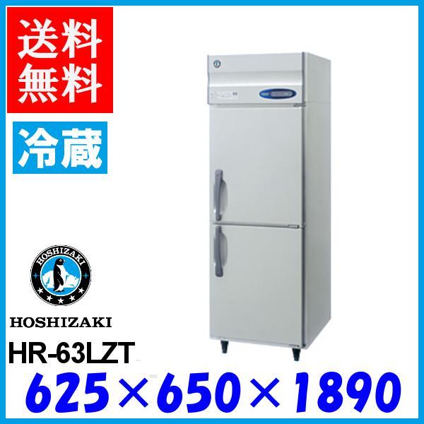 HR-63LZT