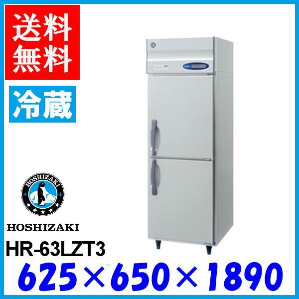 HR-63LZT3