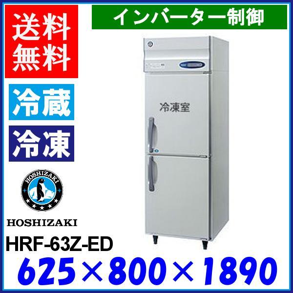 HRF-63Z-ED