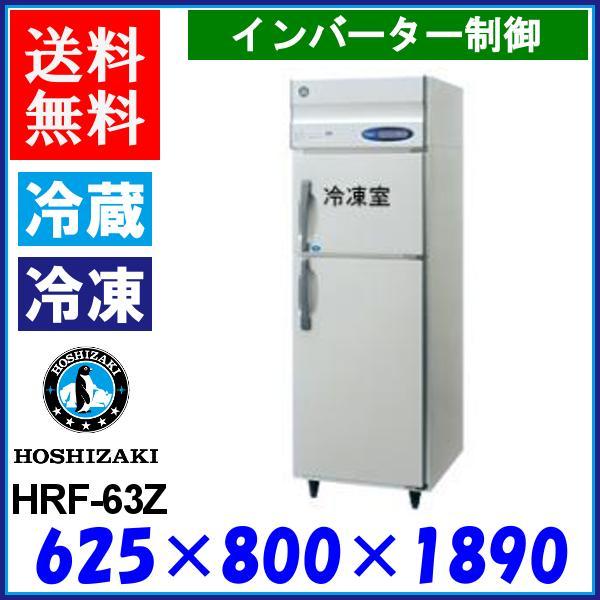 HRF-63Z