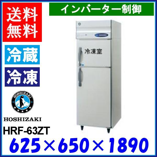 HRF-63ZT