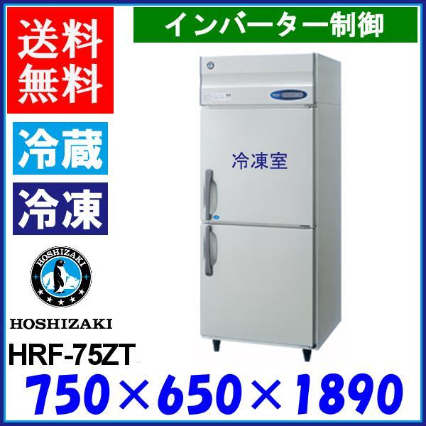 HRF-75ZT