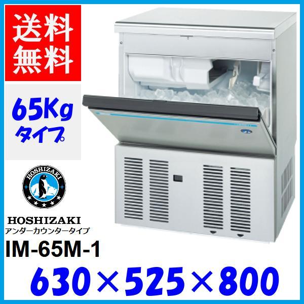 ホシザキ IM-65M-1