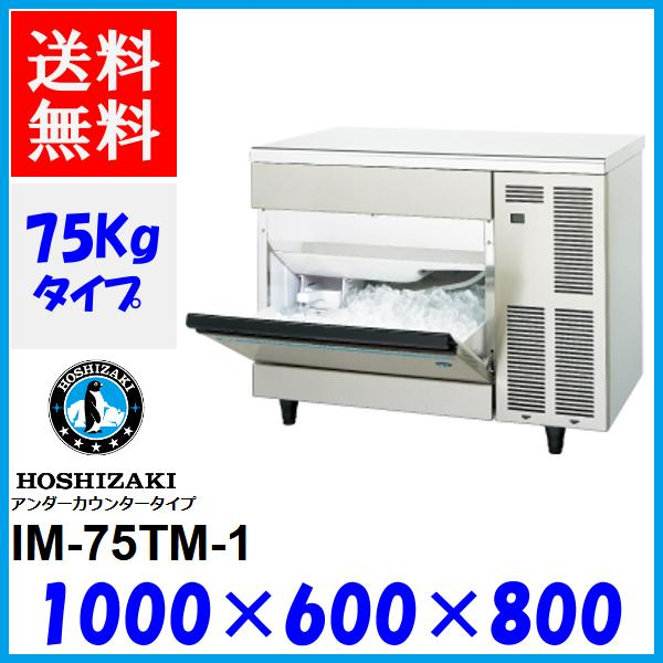 IM-75TM-1