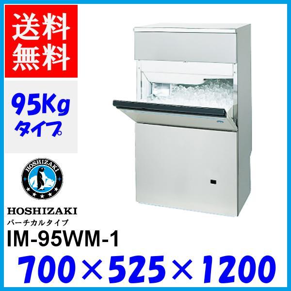 IM-95WM-1