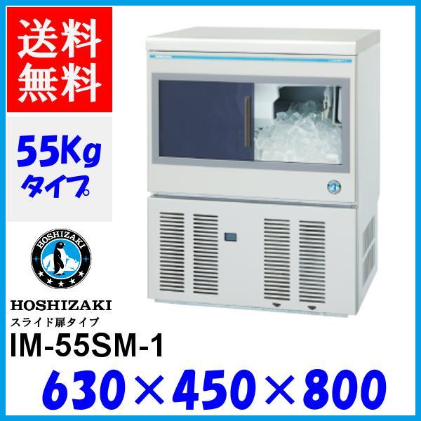 IM-55SM-1