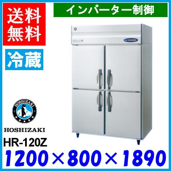 HR-120Z