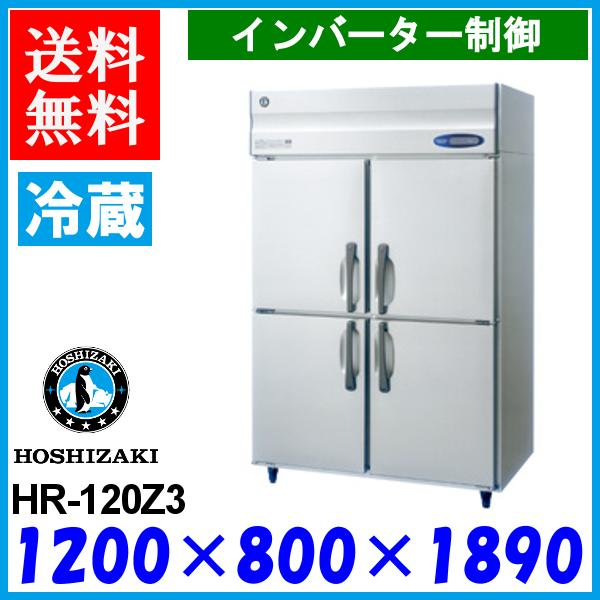 HR-120Z3