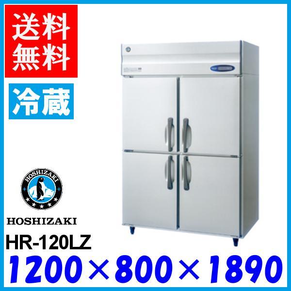 HR-120LZ