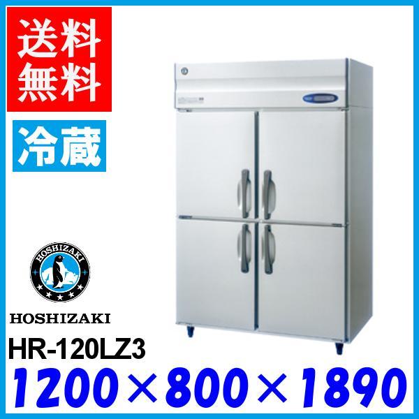 HR-120LZ3