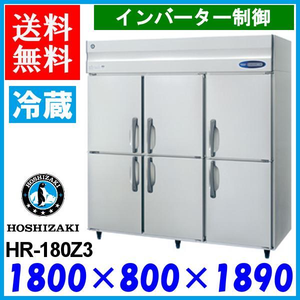 HR-180Z3