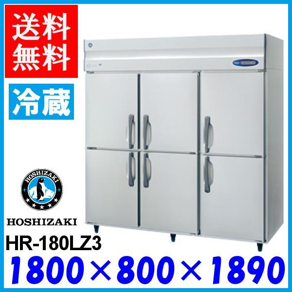 HR-180LZ3
