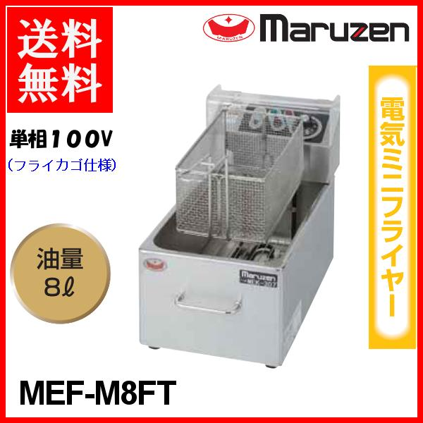 MEF-M8FT
