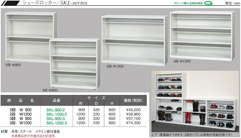 SKL900-3