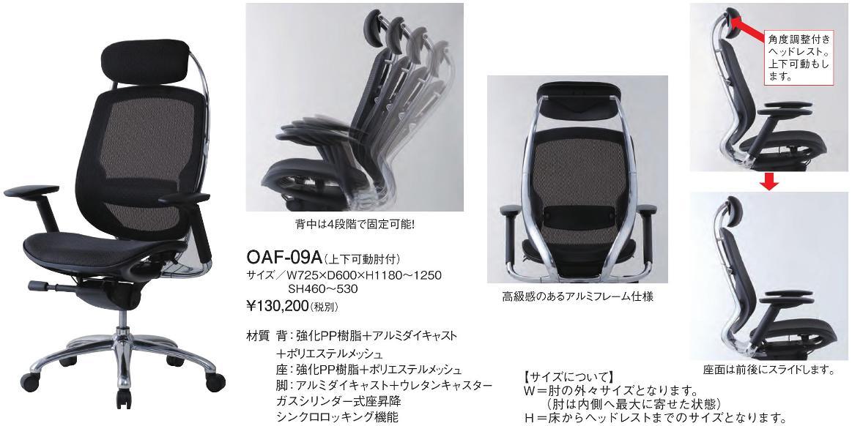 OAF-09A