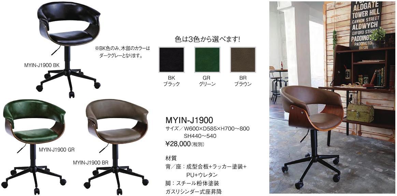 MYIN-J1900