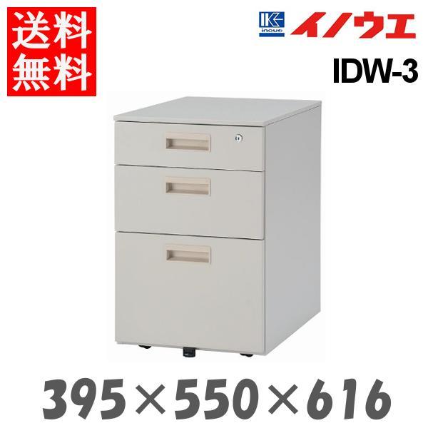 idw-3
