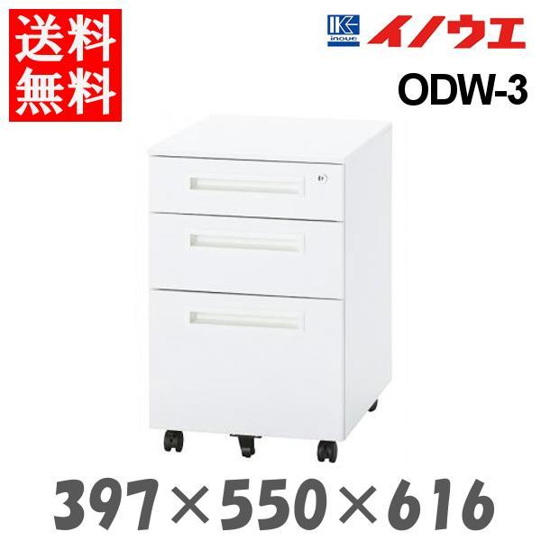 odw-3