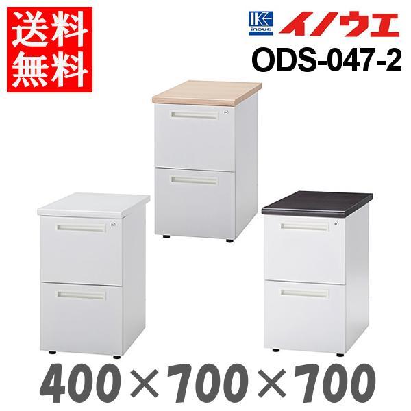ods-047