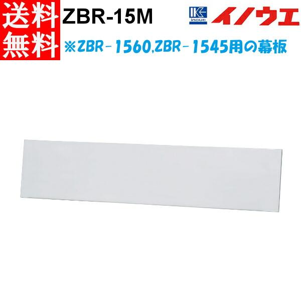 zbr-15m