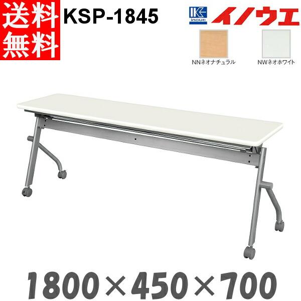 kspm-1845