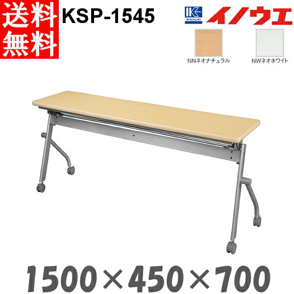 kspm-1545