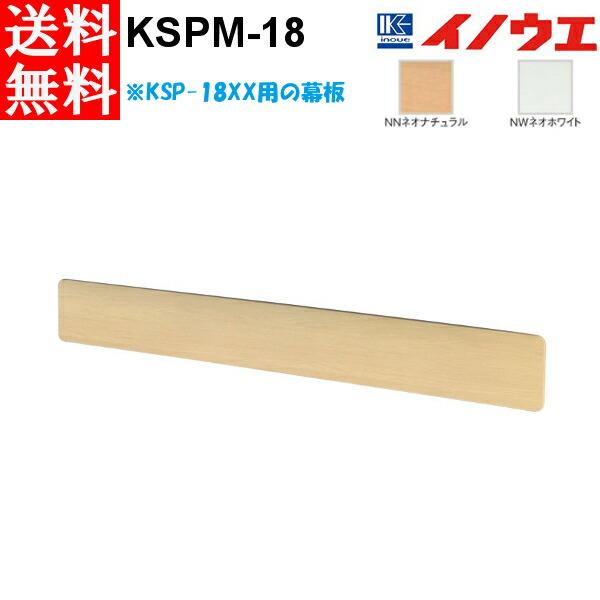 kspm-18