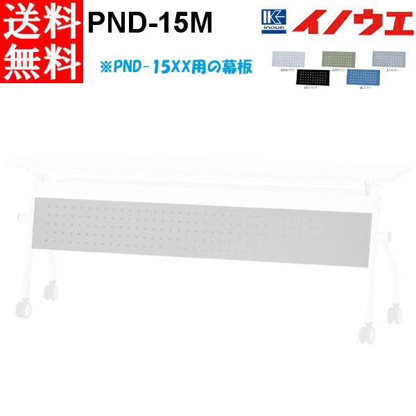 pnd-15m