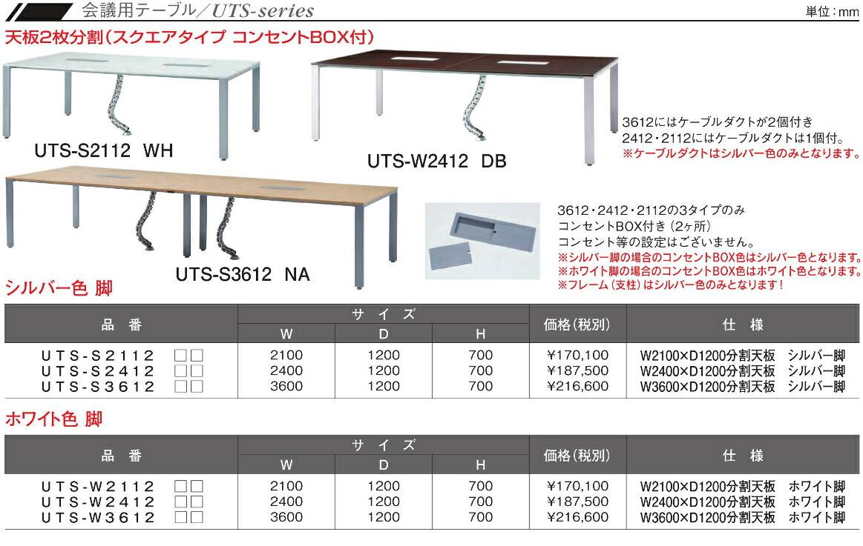 UTS-W2412