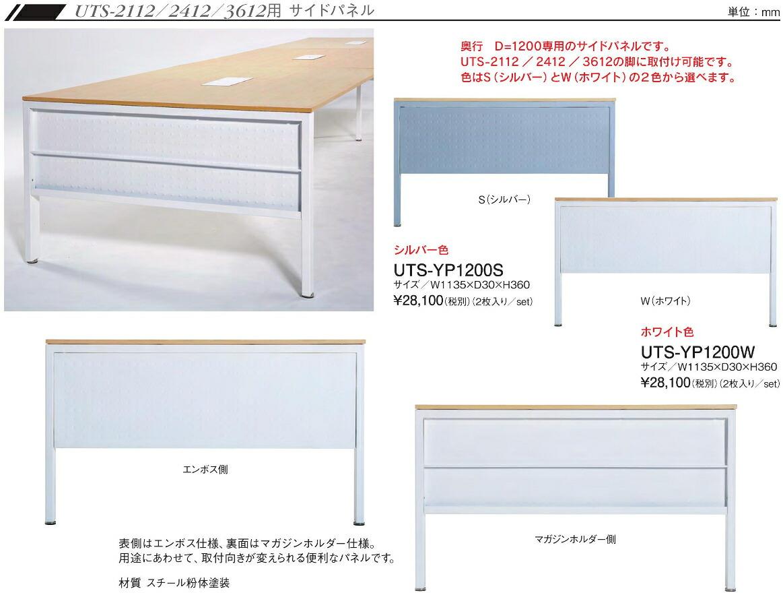 UTS-YP1200S