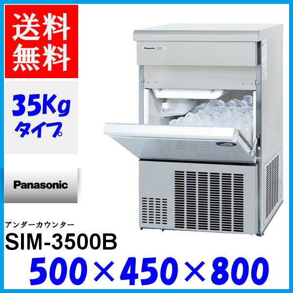 SIM-S3500B