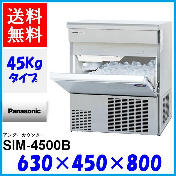 SIM-S4500B
