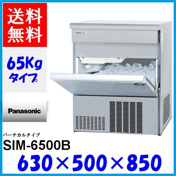 SIM-S6500B