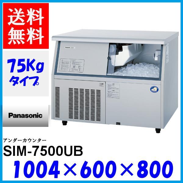SIM-S7500UB
