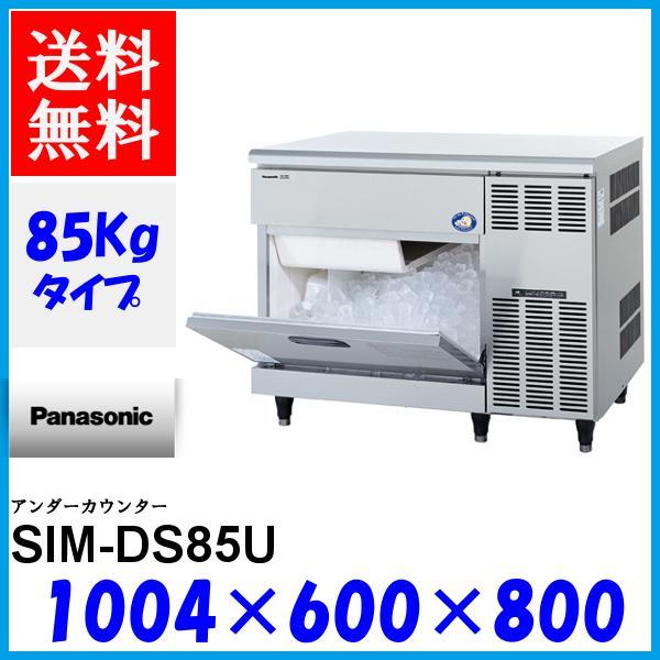 SIM-DS85U